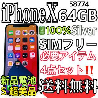 Apple - 【S】【100%】iPhone X 64 GB SIMフリー Silver 本体