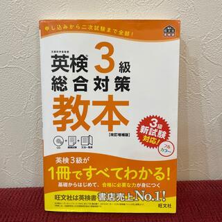 オウブンシャ(旺文社)の英検3級総合対策教本 改訂増補版(資格/検定)