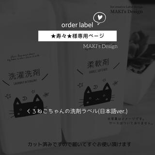 ★寿々★様 専用ページ♡(その他)