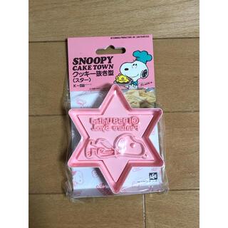 スヌーピー(SNOOPY)のスヌーピー   クッキー型 クッキーカッター 星(調理道具/製菓道具)