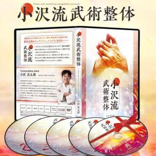 小沢真太郎先生の『小沢流武術整体』DVD フルセット(趣味/実用)