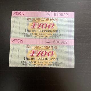 イオン(AEON)の【2枚】イオン株主優待券200円分【最新】(ショッピング)