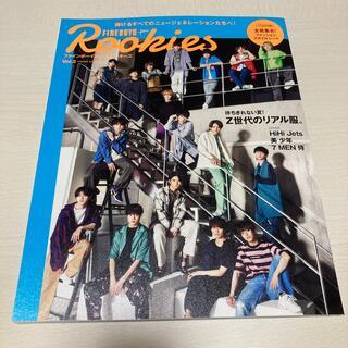 ジャニーズジュニア(ジャニーズJr.)のFINEBOYS+plus Rookies vol.2(ファッション/美容)