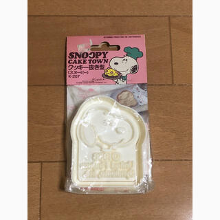 スヌーピー(SNOOPY)のスヌーピー  クッキー型 クッキーカッター(調理道具/製菓道具)