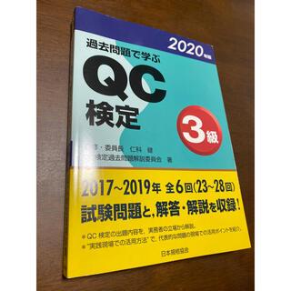 過去問題で学ぶQC検定3級 2020年版(科学/技術)