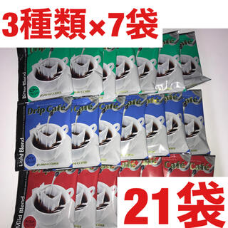 澤井珈琲 コーヒー 21袋(3種類×7袋)