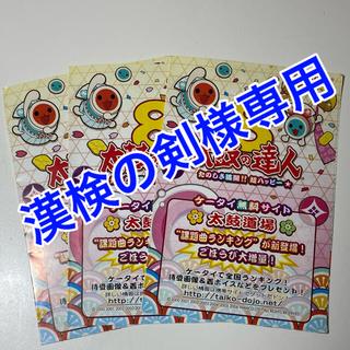 バンダイナムコエンターテインメント(BANDAI NAMCO Entertainment)の【非売品】アーケード太鼓の達人8、9、10パンフレット 計37枚セット(ノベルティグッズ)