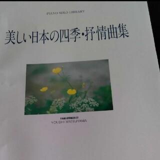 今日明日限定お値下げ! 美しい日本の四季、抒情曲集 ピアノ名曲(楽譜)