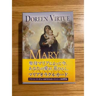 マリア オラクルカード 日本語版 ドリーンバーチュー 帯付き