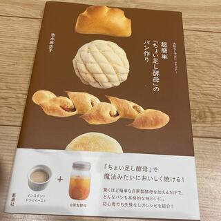 超簡単「ちょい足し酵母」のパン作り 失敗なしでおいしさUP!