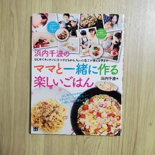 浜内千波のママと一緒に作る楽しいごはん はじめてキッチンに立つ子どもから、ちょっ(料理/グルメ)