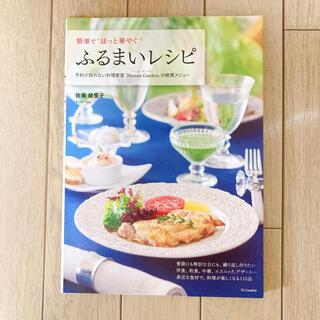 """簡単で""""ほっと華やぐ""""ふるまいレシピ 予約が取れない料理教室(料理/グルメ)"""