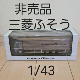 ミツビシ(三菱)の非売品 三菱ふそう 1/43ディーラーBOX スーパーグレートミニチュアカー(模型/プラモデル)