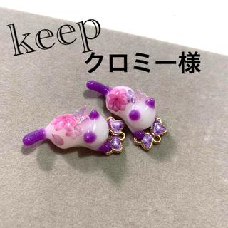 紫陽花×パープルリボン✨じゃれねこレジンパーツ