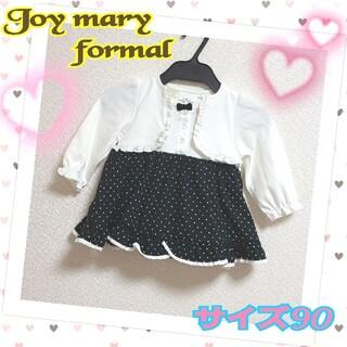 ☆ 新品 Joy mary formal 可愛いワンピース フォーマルロンパース(ワンピース)