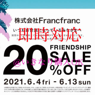 フランフラン(Francfranc)のフランフラン(その他)