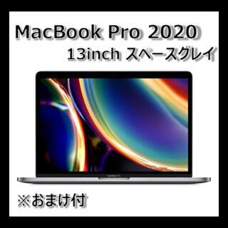 マック(Mac (Apple))のMacBook Pro 13-inch 2020【スペースグレイ】+おまけ(ノートPC)