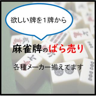 麻雀牌バラ売り!「竹」「さんご」「水仙」など(麻雀)
