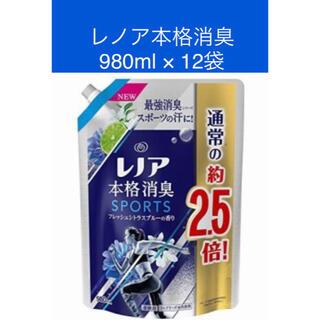 ピーアンドジー(P&G)のレノア 本格消臭 柔軟剤 スポーツ 詰替 特大 980ml×12袋(洗剤/柔軟剤)