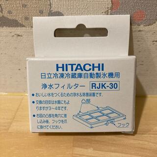 ヒタチ(日立)の日立 冷蔵庫 自動製氷機用浄水フィルター RJK-30 (冷蔵庫)