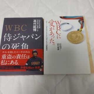 WBCに愛があったとWBC侍ジャパンの死角(趣味/スポーツ/実用)