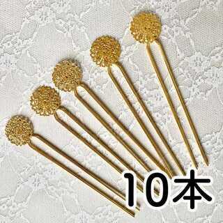 0179 かんざし パーツ 簪 10本セット