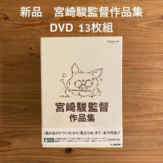 ジブリ(ジブリ)の【新品】宮崎駿監督作品集〈13枚組〉DVD(アニメ)