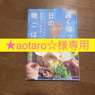 カドカワショテン(角川書店)の遅く帰った日の晩ごはん 夜食以上、夕食未満。野菜多めで罪悪感なし(料理/グルメ)