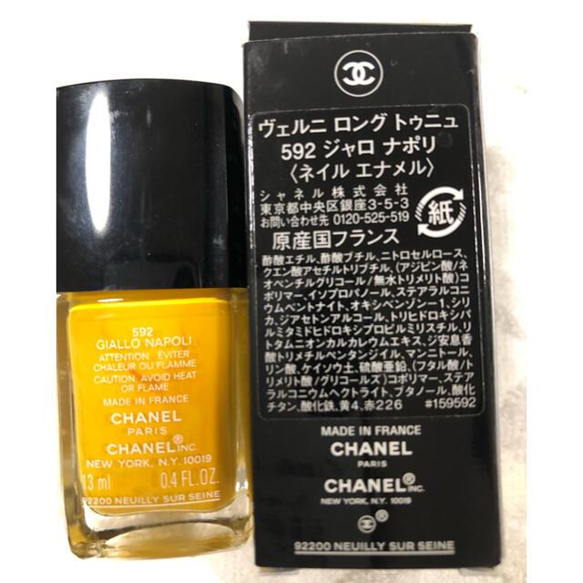 CHANEL(シャネル)のCHANELネイル ジャロナポリ コスメ/美容のネイル(マニキュア)の商品写真