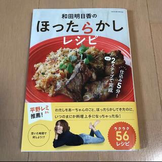 和田明日香のほったらかしレシピ 空いた時間で何しよう!? /和田明日香/レシピ(料理/グルメ)