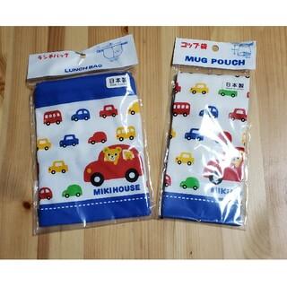 mikihouse - MIKI HOUSE お弁当袋・コップ袋のセット