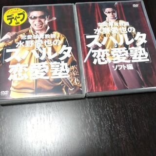 水野愛也のスパルタ恋愛塾ソフト編&ディープ編DVD2枚セット(趣味/実用)