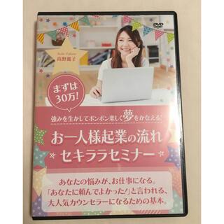 美品【DVD】まずは30万!お一人様起業の流れ・セキララセミナー 高野麗子(趣味/実用)