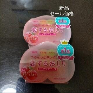 【ペリカン石鹸】恋するおしり ヒップケアソープ 2個セット 新品未使用