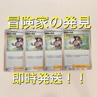 ポケモン - ポケモンカード ハイクラスデッキ 冒険家の発見×4枚