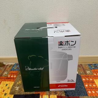 ワンダーシェフ(ワンダーシェフ)の家庭用マイコン電気圧力鍋 OEDC30「楽ポン」(調理機器)