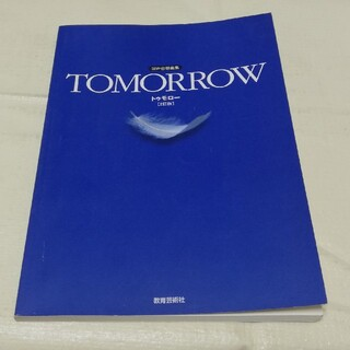 tomorrow 混声合唱曲集 【2訂版】(楽譜)