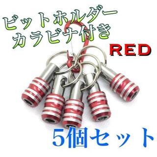 ビットホルダー(赤) ソケットホルダー 5個セット カラビナ付き 工具 道具