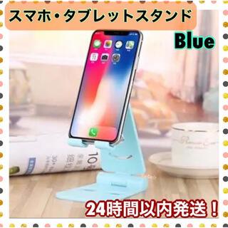 【人気】折畳み スマホスタンド コンパクト 角度調節可能 ブルー(その他)