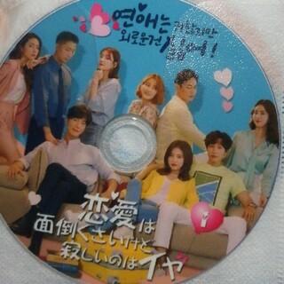 韓国ドラマDVD 恋愛は面倒くさいけど〜 全4巻(韓国/アジア映画)
