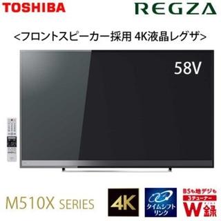美品 TOSHIBA REGZA 58M510X 58インチ 4K 長期保証付き