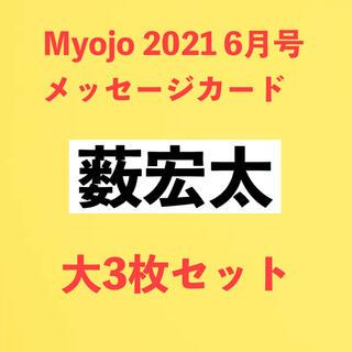 Myojo 2021 デタカ(アイドルグッズ)