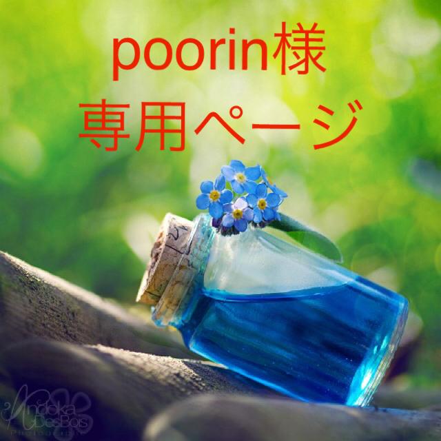poorin様専用ページ ハンドメイドのフラワー/ガーデン(ドライフラワー)の商品写真