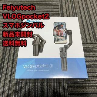 Feiyutech VLOGpocket2 スマホジンバル 新品未開封 送料無料(自撮り棒)