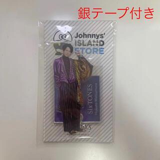 Johnny's - 松村北斗 アクリルスタンド アクスタ 第一弾