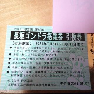 野沢温泉 長坂ゴンドラ搭乗券 引換券 2021夏(スキー場)