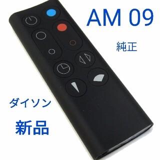ダイソン(Dyson)のダイソン Hot+Cool AM09 リモコン  (複数購入可能)(扇風機)