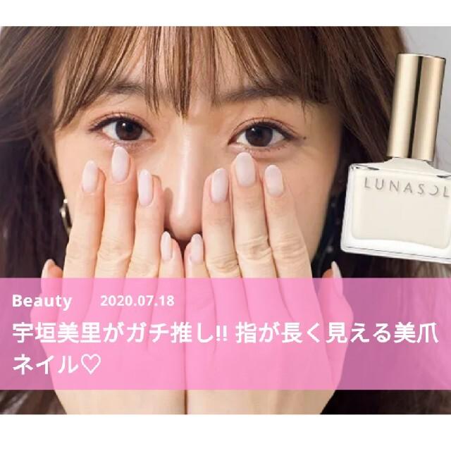 LUNASOL(ルナソル)のLUNASOL☆ネイル 09 コスメ/美容のネイル(マニキュア)の商品写真