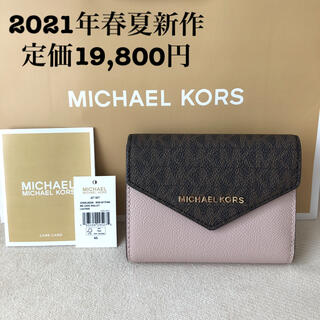 Michael Kors - 新品★MICHAEL KORS 2021年春夏新作 定価19,800円 三つ折り