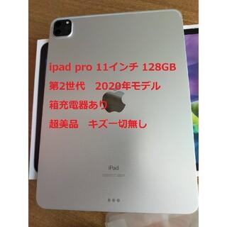 iPad - 2020iPad pro 第二世代 11inch 128gb 2021年6月購入